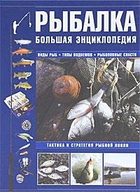 Рыбалка. Большая энциклопедия. И. В. Мельников, С. А. Сидоров
