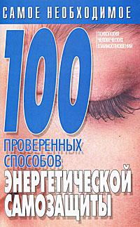 100 проверенных способов энергетической самозащиты ( 978-985-16-9401-9 )