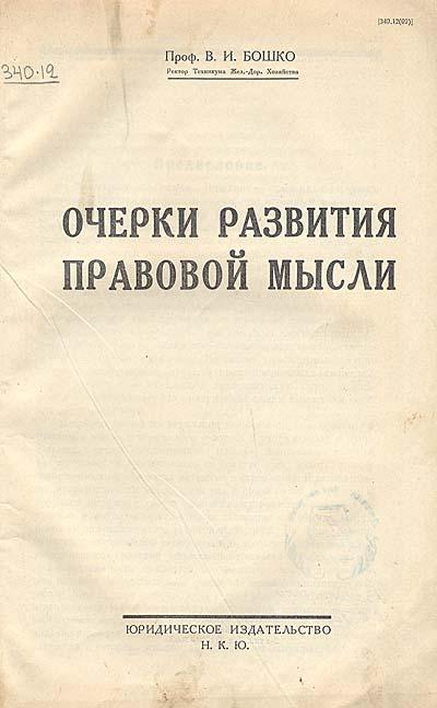Очерки развития правовой мысли (от Хаммураби до Ленина)