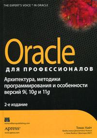 Oracle для профессионалов. Архитектура, методики программирования и особенности версий 9i, 10g и 11g