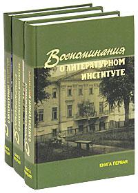 Воспоминания о Литературном институте (комплект из 3 книг)
