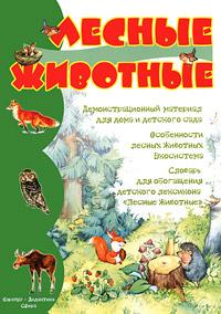 Лесные животные. Демонстрационный материал для дома и детского сада