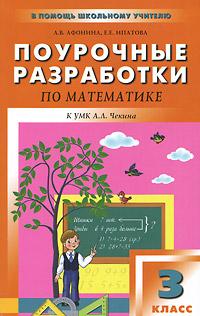 Поурочные разработки по математике. 3 класс