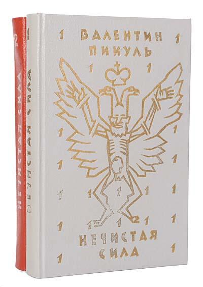 Нечистая сила (комплект из 2 книг)