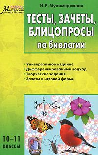 Тесты, зачеты, блицопросы по биологии. 10-11 классы