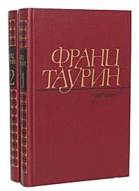 Франц Таурин. Избранные произведения в 2 томах (комплект из 2 книг)