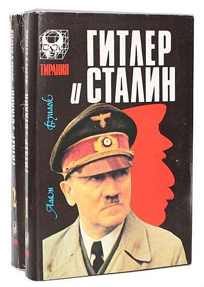 Гитлер и Сталин. Жизнь и власть (комплект из 2 книг)