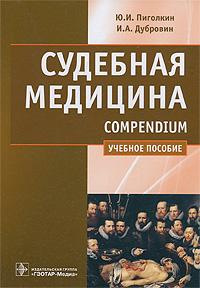 Судебная медицина. Compendium