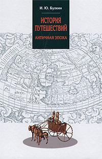 История путешествий. Античная эпоха ( 978-5-91134-528-0 )