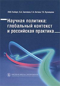 Научная политика. Глобальный контекст и российская практика