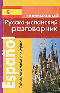 Современный русско-испанский разговорник / Guia de conversacion ruso-espanol