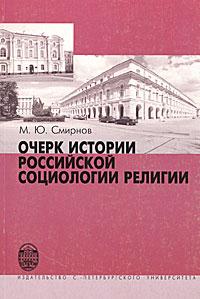 Очерк истории по российской социологии религии