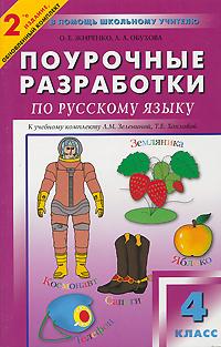 Поурочные разработки по русскому языку. 4 класс