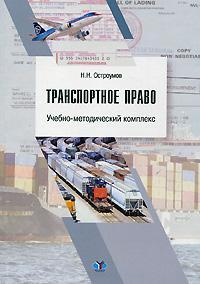 Транспортное право