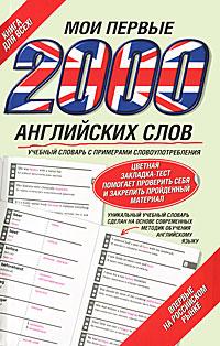 Мои первые 2000 английских слов ( 978-5-17-068585-1, 978-5-271-29254-5 )