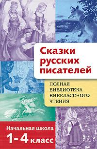 Полная библиотека внеклассного чтения. 1-4 класс. Сказки русских писателей