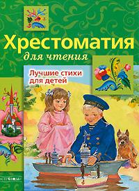 Хрестоматия для чтения. Лучшие стихи для детей