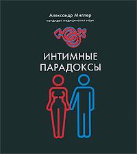 Александр Миллер Интимные парадоксы