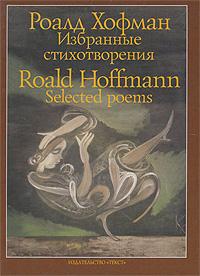 Zakazat.ru: Роалд Хофман. Избранные стихотворения / Roald Hoffmann. Selected Poems. Роалд Хофман