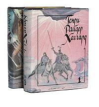 Генри Райдер Хаггард (комплект из 2 книг)