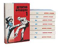Детектив Франции (комплект из 8 книг)