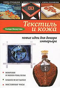 Текстиль и кожа. Новые идеи для декора интерьера