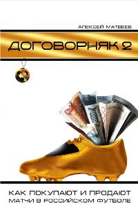 Договорняк-2. Как покупают и продают матчи в российском футболе ( 978-5-699-48642-7 )