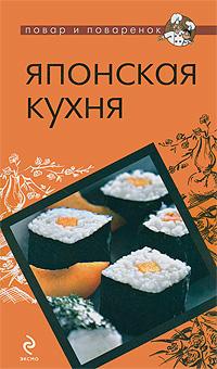 Японская кухня ( 978-5-699-48373-0 )