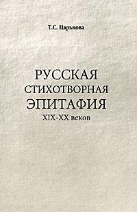 Русская стихотворная эпитафия XIX-XX веков