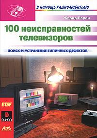 100 неисправностей телевизоров