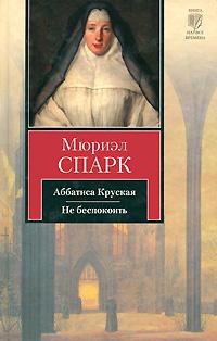 Аббатиса Круская. Не беспокоить