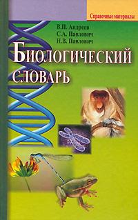 Биологический словарь
