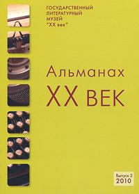 XX век. Альманах, №2, 2010