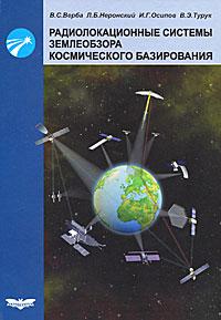 Радиолокационные системы землеобзора космического базирования