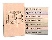 Александр Беляев. Собрание сочинений в 8 томах (комплект из 8 книг)