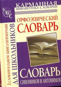 Словарь синонимов и антонимов. Орфоэпический словарь