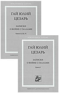 Записки о войне с галлами (комплект из 2 книг)