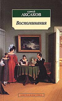 Сергей Аксаков. Воспоминания