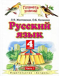 Русский язык. 4 класс. В 2 частях. Часть 1
