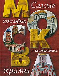 Москва. Самые красивые и знаменитые храмы ( 978-5-271-30167-4, 978-5-9648-0280-8 )