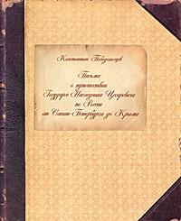 Письма о путешествии Государя Наследника Цесаревича по России от Санкт-Петербурга до Крыма ( 978-5-86983-183-5 )