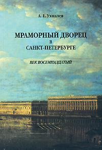 Мраморный дворец в Санкт-Петербурге. Век восемнадцатый