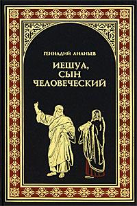 Иешуа, сын человеческий