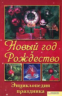 Новый год и Рождество. Энциклопедия праздника