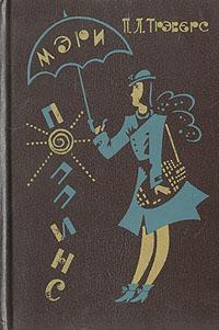 Мэри Поппинс12296407Удивительная повесть-сказка английской писательницы Памелы Трэверс, в которой реальная жизнь переплетается с фантастикой, наполнена такой добротой, таким светом, такими живыми красками, что с огромным интересом читается и детьми, и взрослыми. Поэтому, если вы не успели еще познакомиться с Мэри Поппинс, спешите это сделать, купив веселую озорную книгу о чудесной няне и ее воспитанниках Джейн и Майкле Бэнкс.