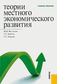 Теории местного экономического развития