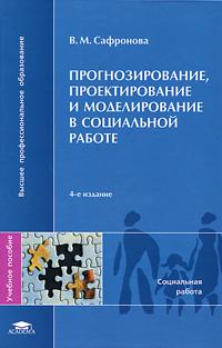 Прогнозирование, проектирование и моделирование в социальной работе
