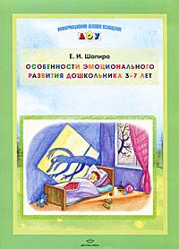 Особенности эмоционального развития дошкольника 3-7 лет