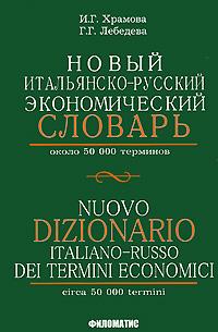 Новый итальянско-русский экономический словарь / Nuovo dizionario italiano-russo dei termini economici