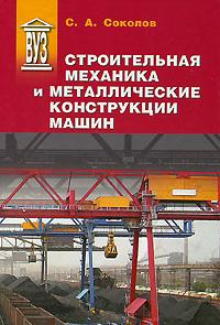 Строительная механика и металлические конструкции машин